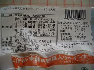 b081009-SKSausage9.JPG