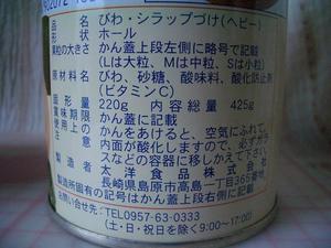 b081222-BiwaKan4.JPG