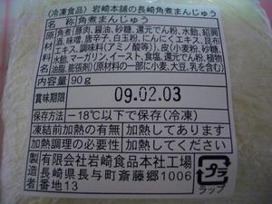 b081223-IKakuniM3.JPG