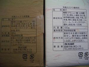 b090109-WKasutera2.JPG