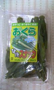 b090828-OkuraSnack1.JPG