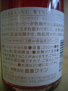 b091109-TsunoWine7.JPG