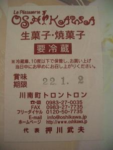 b100209-Oshikawa4.JPG