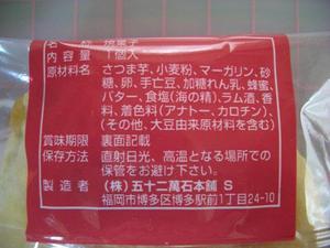b100316-Imokyu2.JPG