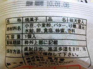 b100320-Keitenaijin3.JPG