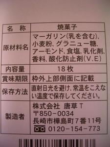 b100501-Otakusa5.JPG