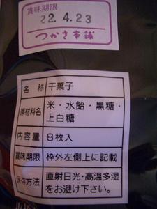 b100502-Tsukasa3.JPG