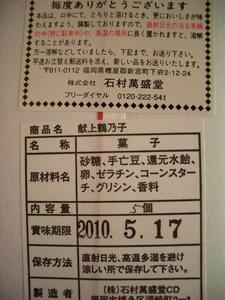 b100602-Tsurunoko6.JPG