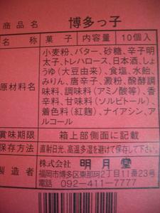 b100614-Hakatakko2.JPG