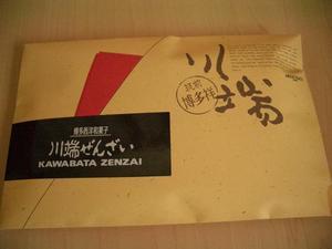 b110205-KZenzai1.JPG