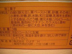 b110209-KHiyoko4.JPG