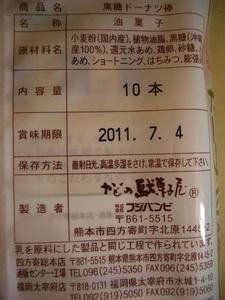 b110425-doughnut6.JPG
