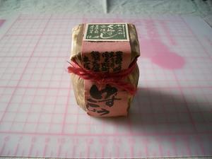 b080509-YuzuKosho1.JPG