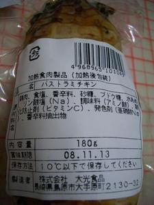 b081009-SKSausage3.JPG