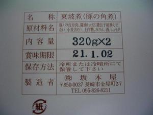 b081210-Tobani3.JPG