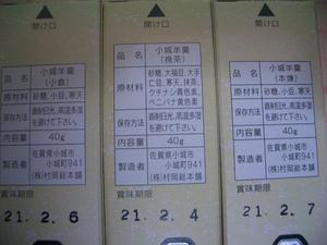 b090301-OgiYokan3.JPG