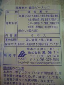 b090824-Fugamaki2.JPG