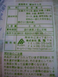 b090824-Fugamaki3.JPG