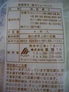 b090824-Fugamaki4.JPG