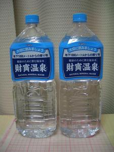 b090825-ZaihoOnsen1.JPG