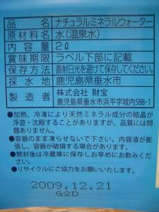 b090825-ZaihoOnsen2.JPG
