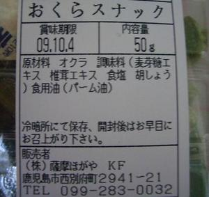b090828-OkuraSnack3.JPG