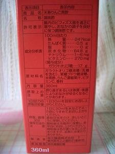 b091110-RingoKurozu3.JPG