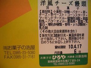b100503-Hiroya4.JPG