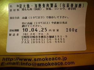 b100606-Sumiyaki2.JPG