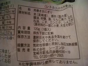 b100607-Nikumaki2.JPG