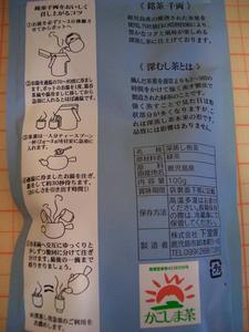 b100826-Senryo4.JPG