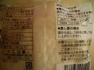 b100830-Kakuniman6.JPG