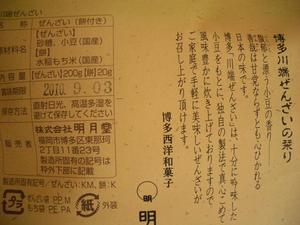 b110205-KZenzai4.JPG